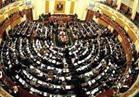 مجلس النواب يوافق مبدئيا على قانون التأمين الصحي