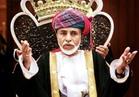 سفير عمان : 48مليون ريال حجم الصادرات المصرية للسلطنة