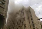 الصحة: إصابة 17 مواطنا في حريق التأمينات الاجتماعية بوسط القاهرة