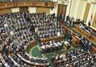 """""""القوى العاملة"""" بالبرلمان: الانتهاء من مناقشة مشروع قانون العمل"""