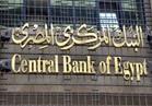 عاجل| البنك المركزي يكشف أسباب رفع أسعار الفائدة على الإيداع والإقراض