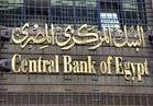 البنك المركزي: ٤.٦ مليار دولار تحويلات المصريين خلال  ٣اشهر