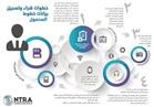 أنفوجراف  إرشادات «تنظيم الاتصالات» لتسجيل وتبديل خطوط المحمول