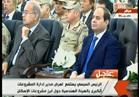فيديو..السيسي يوجه بتسليم 180 ألف وحدة سكنية في 30 يونيو المقبل