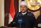 وزير الأوقاف يدين حادث مدينة نصر الإرهابي
