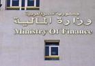 (المالية) تصدر منشور إعداد الموازنة للعام المالي 2018/ 2019