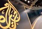 عاجل| مصدر: حجب 21 موقعاً إلكترونياً داخل مصر لدعمها الإرهاب بينها مواقع لقناة الجزيرة