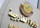 قطر تعلن سحب سفرائها من السعودية ومصر والكويت والبحرين والإمارات