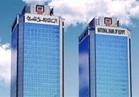 ارتفاع إرباح البنك الأهلي المصري ل ١٠.٥ مليار جنيه