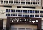 الرقابة الإدارية: نائب رئيس جهاز القاهرة الجديدة تلقى رشوة لتسليم 3 قطع أراضي