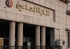 «الأمور المستعجلة» غير مختصة بفرض الحراسة على نقابه المحامين