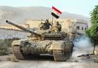 الجيش السوري يحكم سيطرته بالكامل على مدينة من داعش
