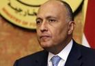 سامح شكري: مصر ستتخذ مواقف واضحة وحاسمة للدفاع عن مواطنيها وأراضيها