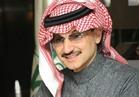 مسؤول: احتجاز الملياردير السعودي الأمير الوليد بن طلال في إطار تحقيق