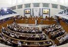 المحكمة الدستورية بالكويت تقضي بصحة انتخابات البرلمان