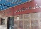 بنك ناصر يفتح أبوابه في السابعة صباح غدا الخميس لصرف معاشات شهر يونيو