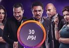 آسر ياسين والخياط يستعدان لتصوير أخطر مطاردات مسلسل »30 يوم« خلال أيام