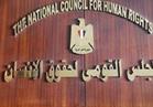 القومي لحقوق الإنسان يطالب بإصدار قانوني «تداول المعلومات» و«تنظيم الصحافة والإعلام»