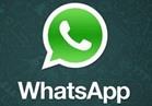 """تعطل تطبيق """"واتس آب"""" في مصر وعدة دول"""
