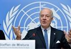 دي ميستورا: سندعو وفد المعارضة السورية إلى محادثات جنيف المقبلة