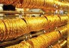 الذهب يواصل تراجعه ويخسر 13 جنيهًا في سعر الجرام الواحد