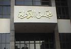 «المفوضين» توصى بإلغاء تعيينات «دفعة 2010» بهيئة قضايا الدولة