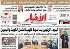 في «الأخبار» الأحد  السيسى يكلف الحكومة بجذب الاستثمارات ومواصلة الإصلاح الاقتصادى