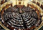 """رسميًا.. مجلس النواب يوافق على قانون """"العلاوة الاجتماعية"""" .. والصرف قبل رمضان"""