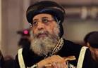 تواضروس: زيارة بابا الفاتيكان تكريم لمصر..وتحمل محبه خاصة لكنستنا