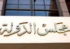 «المفوضين» تؤيد إنشاء جهاز الأمن الوطني لمكافحة الإرهاب
