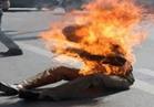 حرق جاره لاعتقاده بسرقة دراجته البخارية