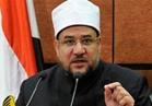 الأوقاف: أعدنا للمساجد هيبتها ونواجه أي محاولات للسيطرة عليها
