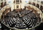 النواب يقر 39 مادة من قانون التأمين الصحي