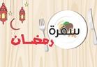 «سفرتك في رمضان» .. ممبار وفتة كوارع| والحلو كيك بصوص التوفي