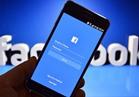 «فيسبوك» ينقذ مستخدميه من الانتحار بـ«الذكاء الاصطناعي