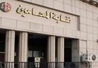 «المحامين» تكشف 20 حالة تزوير جديدة في أوراق قيد أعضائها لعام 2017