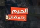 فيديو| «الجيم في رمضان» .. تمرين لحرق دهون الأجناب