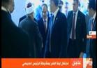فيديو.. الرئيس السيسى يصل مقر احتفالية وزارة الأوقاف بليلة القدر