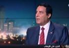 فيديو  الشهاوي: مصر تراقب سيناء ليلاً ونهارًا بطائرات دون طيار