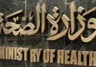"""الصحة: تجديد اعتماد """"الأيزو"""" للمعامل المركزية لوزارة الصحة"""
