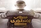 «هروب اضطراري» لأحمد السقا.. أعلى إيراد يومي في تاريخ السينما المصرية