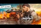 """محمد رمضان: عدم التكرار من صفات الشطار """"8 مليون جنيه"""" ومكملين"""