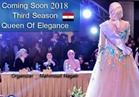 محمود نجاح يعرض شروط اختيار ملكة الأناقة للموسم الثالث 2018