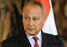 أبو الغيط يدعو لتجاوز أزمة قطع العلاقات مع قطر