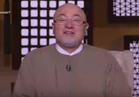 بالفيديو.. خالد الجندى: لازم نعتبر النهاردة ليلة رؤية هلال رمضان لهذا السبب