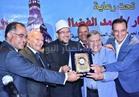 صور| تكريم مختار جمعة ومفيد فوزي بحفل إفطار «الوحدة الوطنية»