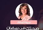 فيديو| «صحتك في رمضان» .. نصيحة لعدم زيادة الوزن في الشهر الفضيل
