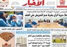 أخبار الجمعة| اتفاقية ترسيم الحدود مع السعودية أمام البرلمان خلال أيام
