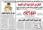 """تقرأ في """"أخبار اليوم""""..وزير خارجية قطر التقى رئيس الاستخبارات الإيرانية قبل قمة الرياض"""
