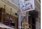 محافظ الإسكندرية يوجه بتنظيم وضع الإعلانات في الشوارع والميادين